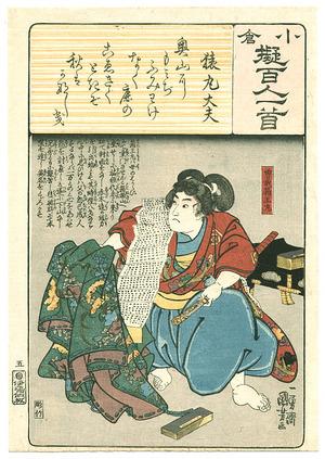 歌川国芳: One Hundred Poems by One Hundred Poets - no.5 - Artelino