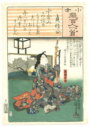 Utagawa Kuniyoshi: One Hundred Poems by One Hundred Poets - no.26 - Artelino