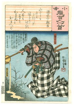 歌川国芳: One Hundred Poems by One Hundred Poets - no.28 - Artelino