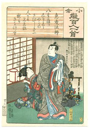 歌川国芳: One Hundred Poems by One Hundred Poets - no.47 - Artelino