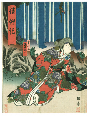 Utagawa Kunikazu: Shinkoki - Kabuki - Artelino