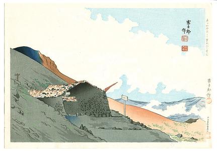 Tokuriki Tomikichiro: View of Mt. Houei - Artelino