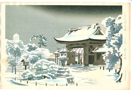Tokuriki Tomikichiro: Ninatogawa Shrine - Artelino