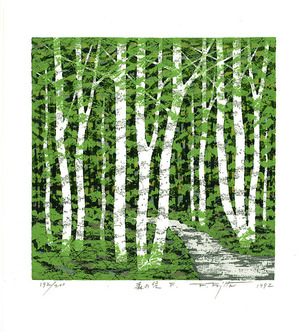 北岡文雄: Path in the Forest F. (Limited Edition) - Artelino