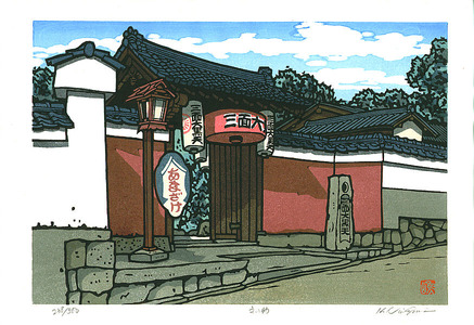 Nishijima Katsuyuki: Tea Shop (limited edition) - Artelino