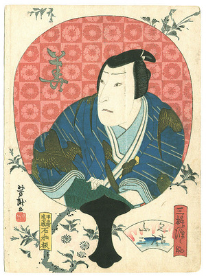 歌川芳滝: Kabuki Portrait in Round Fan - 1 - Artelino