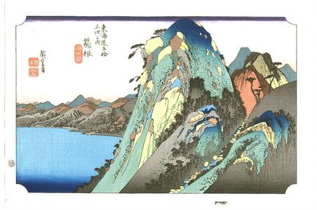 Utagawa Hiroshige: 53 Stations of the Tokaido - Hakone - Artelino