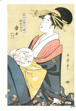 Kitagawa Utamaro: Beauty Morokoshi - Artelino
