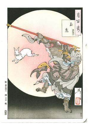 Tsukioka Yoshitoshi: Jade Rabbit - Sun Wukong # 73 - Artelino
