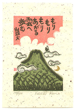 Kozaki Kan: Toward the Cloud (Limited Edition) - Artelino