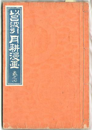 Ogata Gekko: Sketches by Gekko - Irohabiki Gekko Manga Vol.7 (e-hon) - Artelino