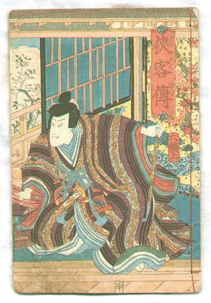 歌川国輝: Kyokaku Den Vol 6 (e-hon) - Artelino