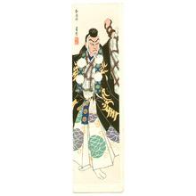 Hasegawa Sadanobu III: Kanjincho - kabuki - Artelino