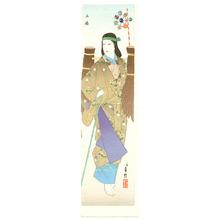 Hasegawa Sadanobu III: Yamauba - Artelino