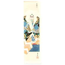 Hasegawa Sadanobu III: Kagami-jishi - Artelino