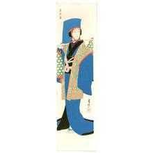 Hasegawa Sadanobu III: Yoshiwara Suzume - Artelino