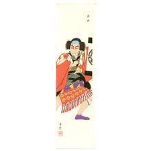 Hasegawa Sadanobu III: Yakko - Artelino