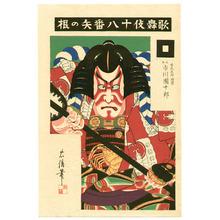 鳥居清忠: Yanone - Kabuki Juhachi Ban - Artelino