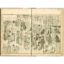 Kitao Masayoshi: Famous Places on the Tokaido Vol.1 - (e-hon) Tokaido Meisho Zue - Artelino