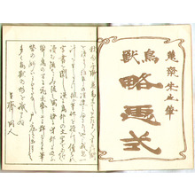 Kitao Masayoshi: Sketches of Birds and Animals - Choju Ryakuga Shiki (e-hon book) - Artelino