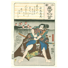 歌川国芳: Famous Flute - One Hundred Poems - no.41 - Artelino