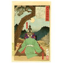 Tsukioka Yoshitoshi: Yoshimitsu - Dai Nippon Meisho Kagami - Artelino