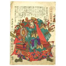 落合芳幾: Hideyoshi - Taiheiki Eiyu Den - Artelino