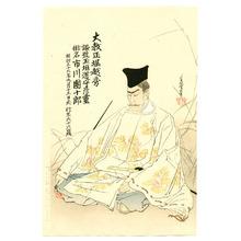 Migita Toshihide: Ichikawa Danjuro Memorial Portrait (shini-e) - Artelino