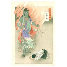 尾形月耕: Fudo Myo-oh - Gekko Zuihitsu - Artelino