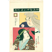 Torii Kiyotada I: JaYanagi - Kabuki Juhachi Ban (first edition) - Artelino