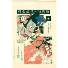 Torii Kiyotada I: Zohiki - Kabuki Juhachi Ban (first edition) - Artelino