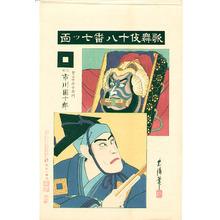 鳥居清忠: Seven Masks - Kabuki Juhachi Ban (first edition) - Artelino