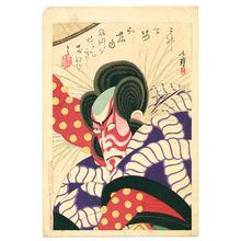 Migita Toshihide: Watonai - Artelino