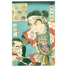 月岡芳年: Sabered Head and Kagekatsu - Kaidai Hyakusen So - Artelino
