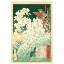 Yamazaki Toshinobu: Tametomo and the Ocean Wave - Artelino