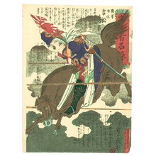 Hasegawa Sadanobu III: We are in Charge - Houkon Yumei Roku - Artelino