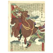 Hasegawa Sadanobu III: Purple Horse Rider - Houkon Yumei Roku - Artelino