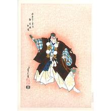 代長谷川貞信〈3〉: Benkei in Kanjincho - Artelino