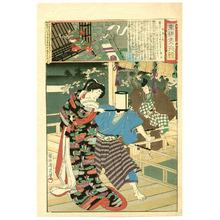 Toyohara Chikanobu: Lighting Strikes - Azuma Nishiki Chuya Kurabe - Artelino