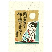 Kozaki Kan: The Rising Moon (limited edition) - Artelino