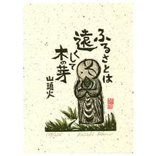Kozaki Kan: Far away Home (limited edition) - Artelino