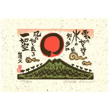 Kozaki Kan: Gone Like the Wind (limited edition) - Artelino