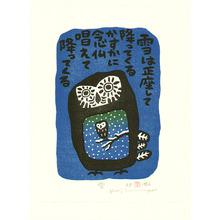 Yamada Kiyoharu: Snow (limited edition) - Artelino