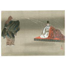 Tsukioka Kogyo: Noh Play 4 - No Ga Taikan - Artelino