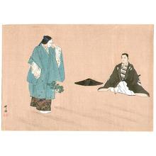 Tsukioka Kogyo: Noh Play 14 - No Ga Taikan - Artelino