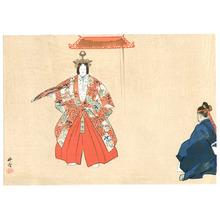 Tsukioka Kogyo: Noh Play 27 - Noh Ga Taikan - Artelino