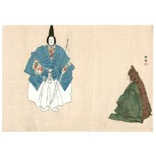 Tsukioka Kogyo: Noh Play 34 - Noh Ga Taikan - Artelino