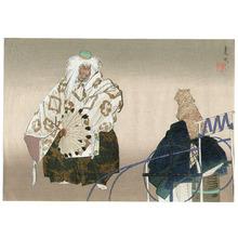 Matsuno Sofu: Noh Play 41 - No Ga Taikan - Artelino