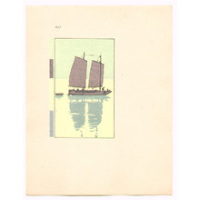 Yoshida Hiroshi: Sail Boat Set (5 sheets) - Artelino