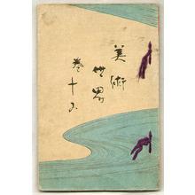 Shibata Zeshin: World of Art - Bijutsu Sekai Vol.15 (e-hon) - Artelino